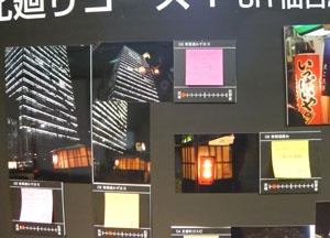 仙台照明探偵団パネル展02